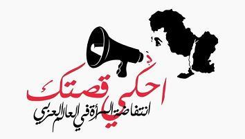 The_Uprising_of_Women_in_the_Arab_World.jpg