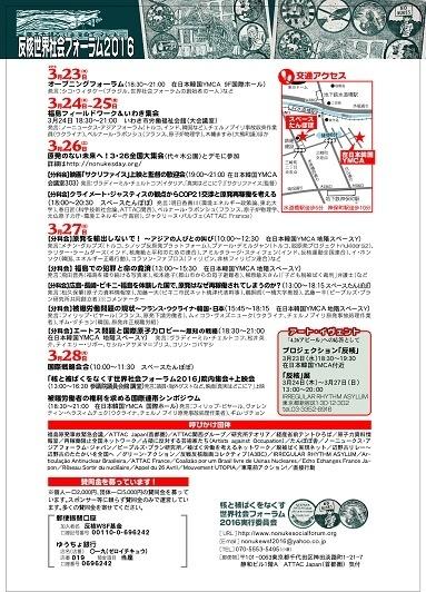 nonuke323cmp.flyer.ura1mini.jpg