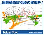 tobin-tax3.jpeg