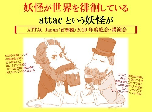 20200418attac_logo2.jpg